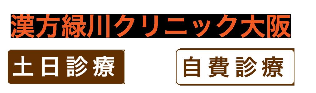 漢方緑川クリニック大阪